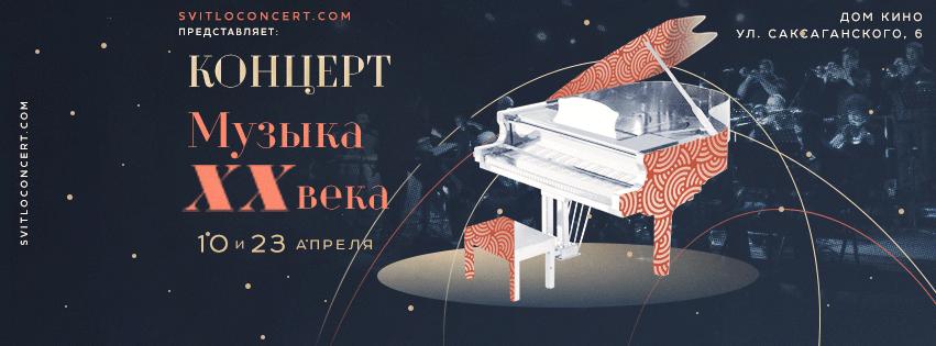 Куда пойти в Киеве на выходных 2-3 апреля
