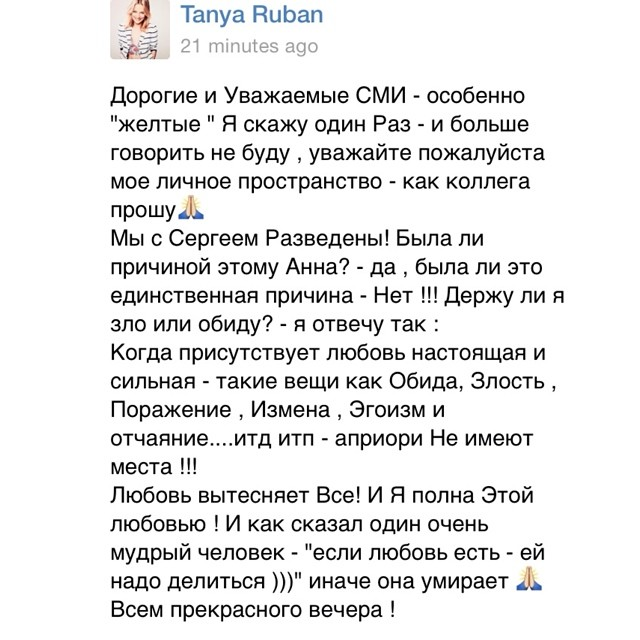 Анна Седокова разбила семью нового возлюбленного - фото №1