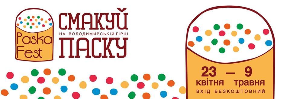 Куда пойти в Киеве на выходных 23-24 апреля паска fest