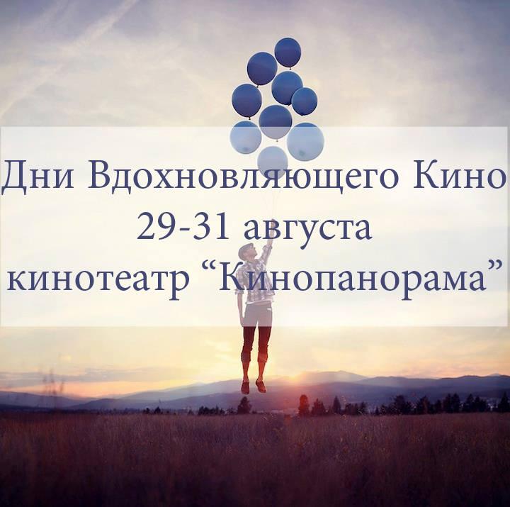 Последние летние дни: где и как их провести в Киеве - фото №3