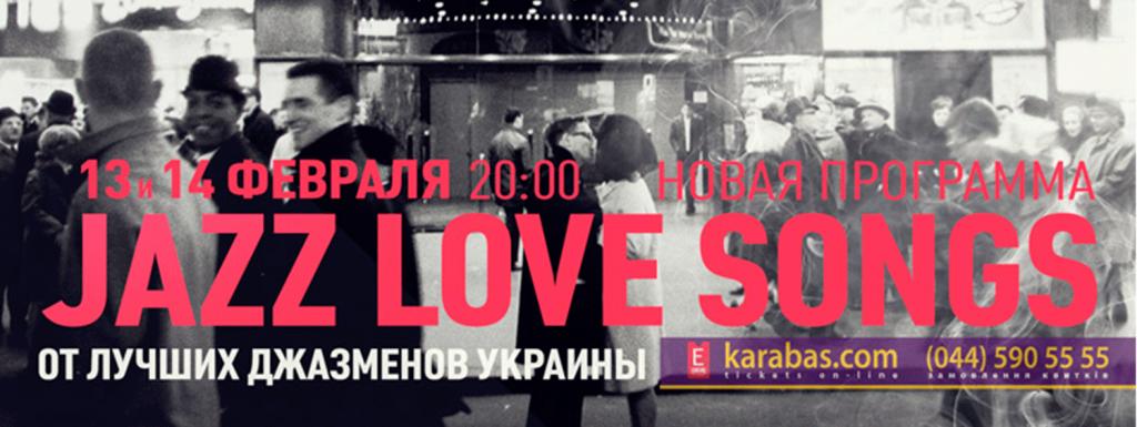 14 февраля в Киеве в стиле джаз