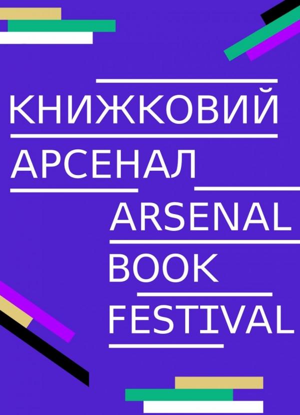 Книжный арсенал