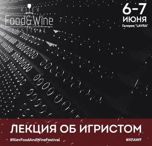 В Киеве пройде третий фестиваль вина Kiev Food&Wine Festival - фото №4