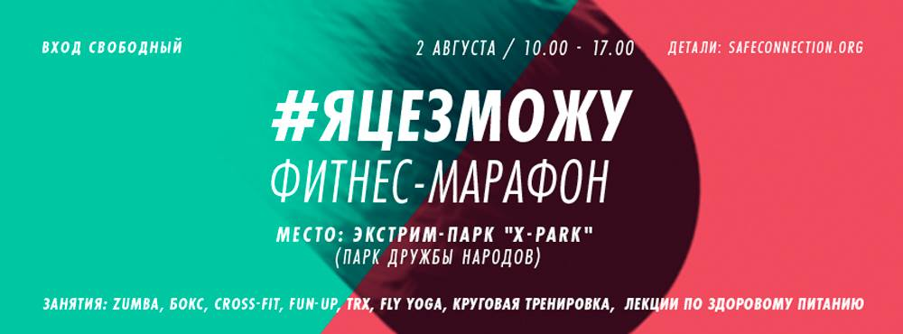 Куда пойти на выходных 1-2 августа в Киеве фитнес-марафон