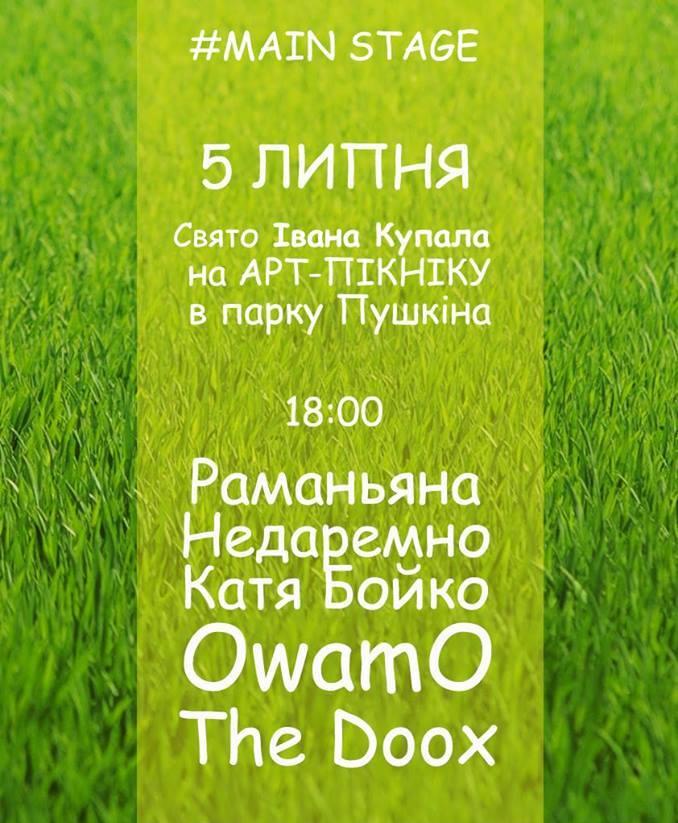 Где провести выходные: 4-5 июля в Киеве - фото №10