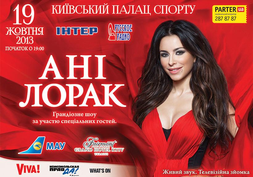 Самые ожидаемые концерты осени 2013 в Украине - фото №25