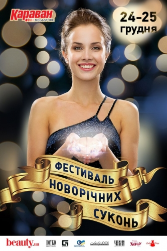 «Фестиваль новогодних платьев»