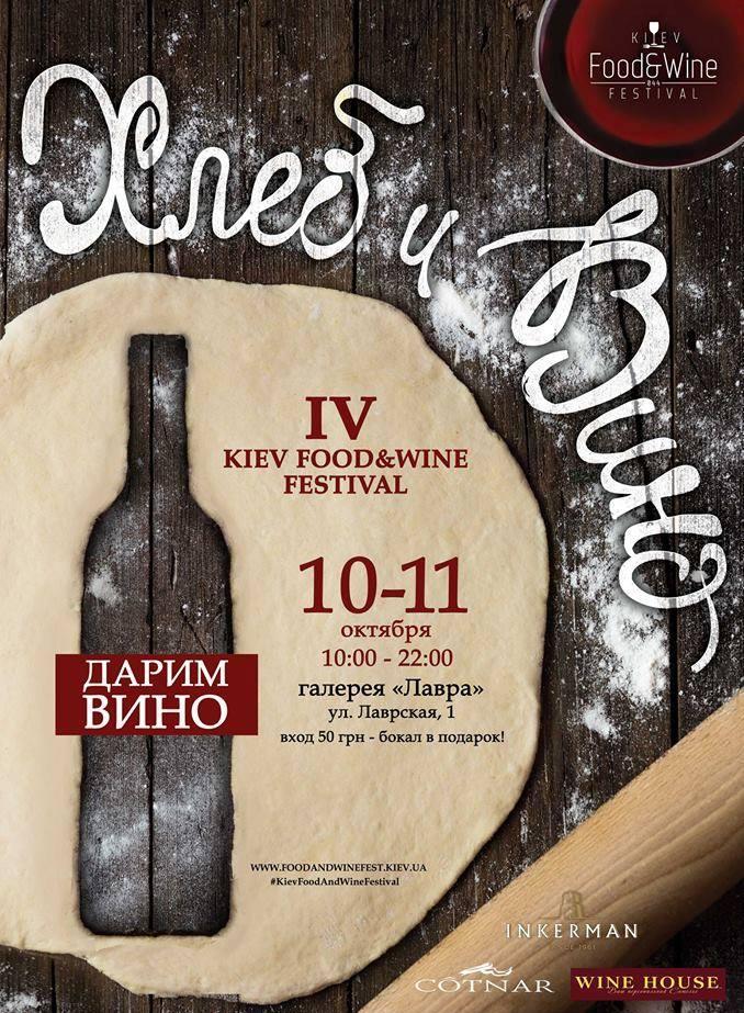 Куда пойти 10-11 октября фестиваль вина