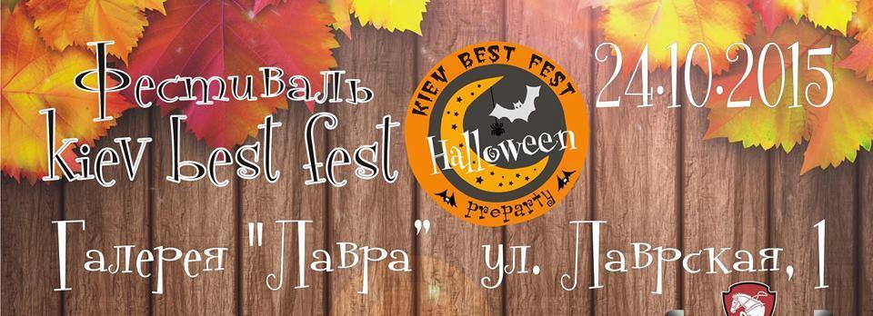 Куда пойти 24-25 октября Kiev Best Fest