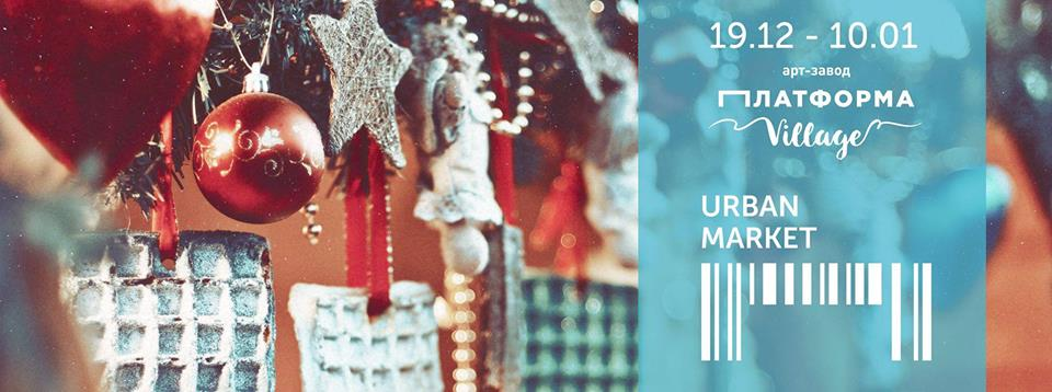 Новогодние ярмарки и фестивали 2015-2016: куда пойти с семьей за праздничным настроением - фото №15