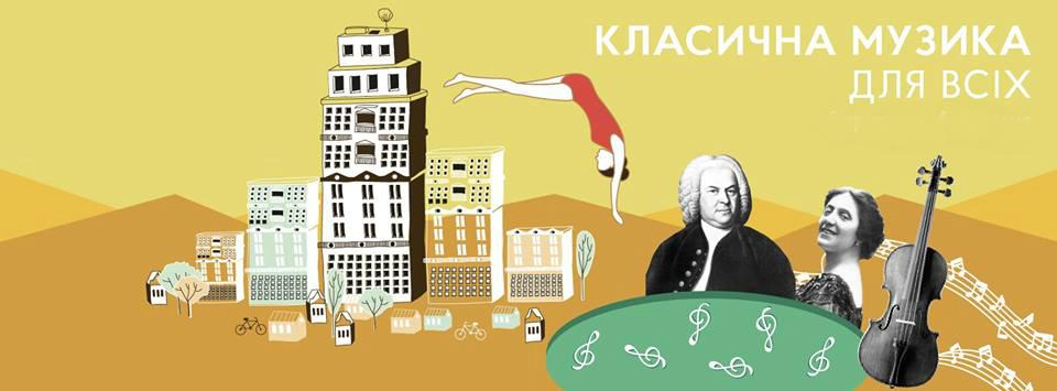 Куда пойти 28-29 ноября лекция классическая музыка