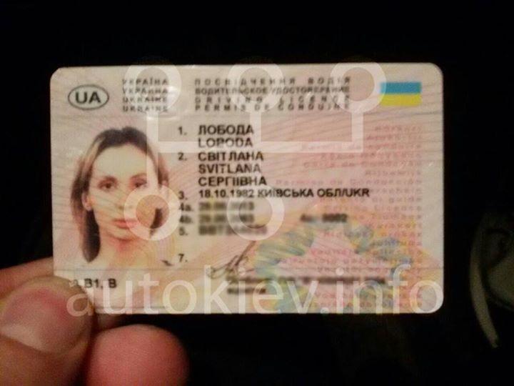 водительские права Лободы
