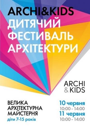 Фестиваль Archi and Kids