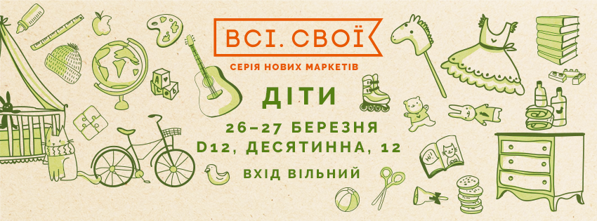 Куда пойти в Киеве на выходных 26-27 марта все свои дети