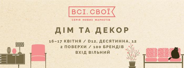 Куда пойти в Киеве на выходных 16-17 апреля