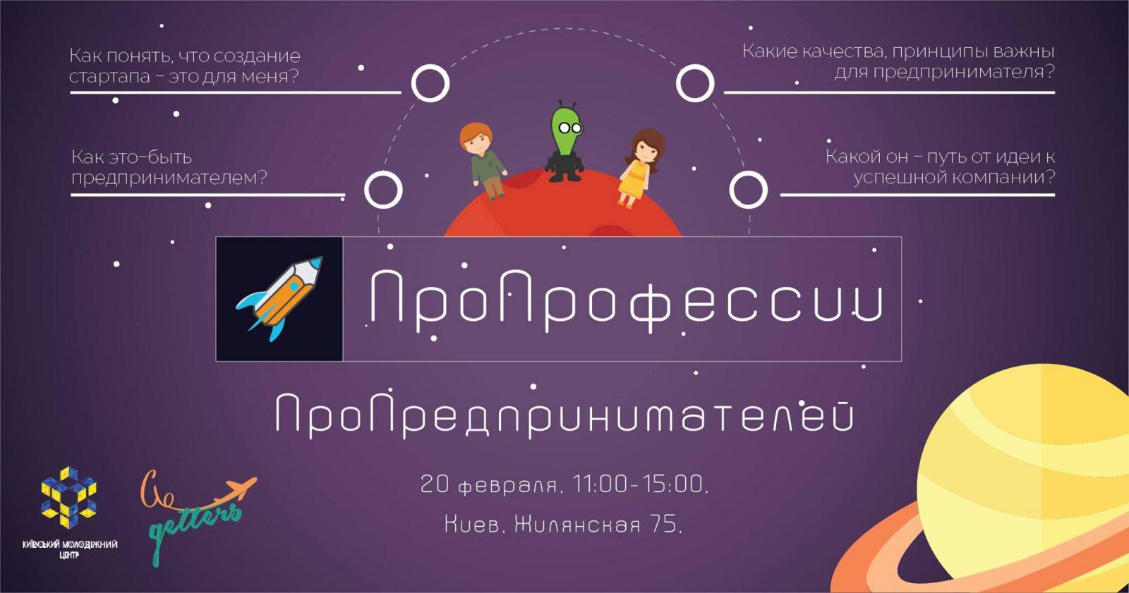 Афиша мероприятий на 20-21 февраля встреча с экспертами «ПроПредпринимателей»