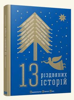 Книги о Рождестве: подборка лучших книжных подарков для детей - фото №1