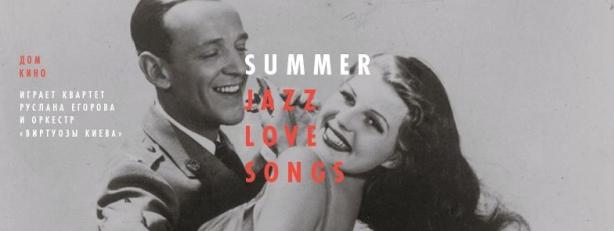 Концерт Summer Jazz Love Songs