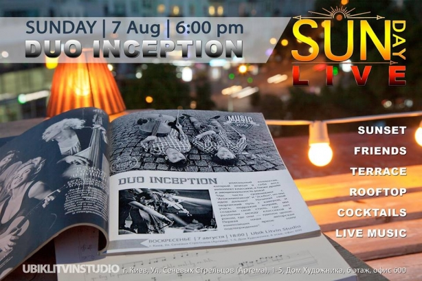 Куда пойти в Киеве на выходных: афиша мероприятий на 6-7 августа - фото №7