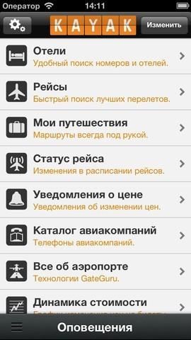 Топ 5 мобильных приложений для покупки авиабилетов - фото №10