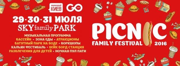Куда пойти в Киеве на выходных 30-31 июля