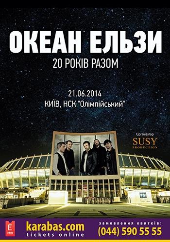 Выходные в столице: концерт Океана Эльзы, UkraиnkaFEST и Красочный забег - фото №10