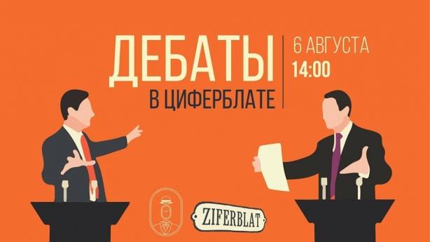 Куда пойти в Киеве на выходных 6-7 августа