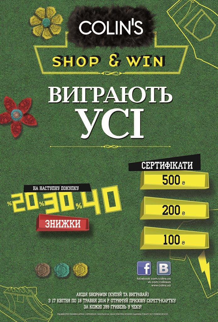Скидки и распродажи мая 2014 в магазинах Украины - фото №2