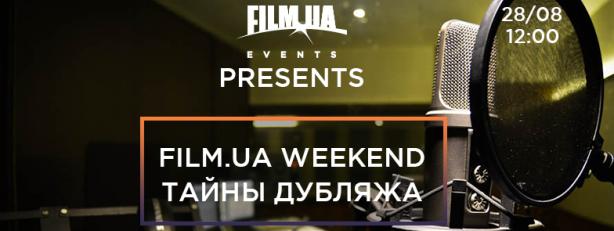 Куда пойти в Киеве на выходных: афиша мероприятий на 27-28 августа - фото №7