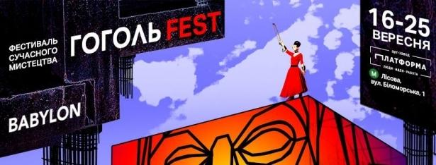 Куда пойти в Киеве на выходных: афиша мероприятий на 24-25 сентября - фото №3