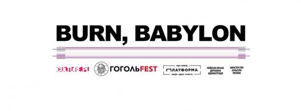Собираемся на ГОГОЛЬFEST 2016: какие представления и концерты нужно посетить на фестивале, где построят новый Вавилон - фото №3