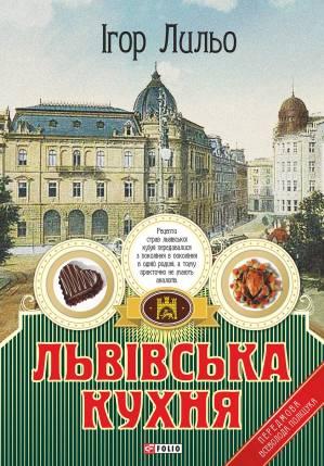 Что нужно знать о Форуме издателей во Львове: чего ожидать, куда идти и что читать - фото №3