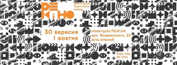 Где этой осенью научиться чему-то полезному и новому: образовательные события в Киеве - фото №1