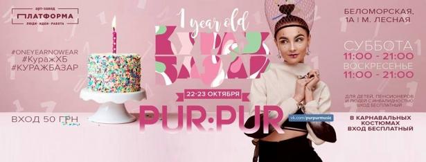 куда пойти 22-23 октября в Киеве