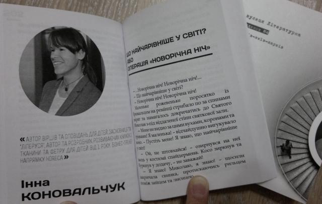 инна коновальчук фото