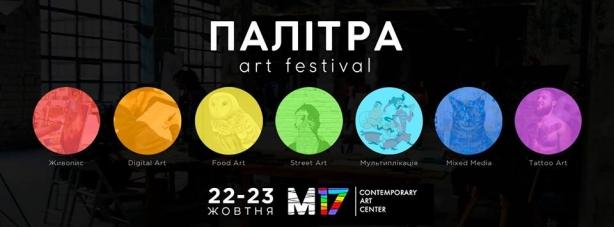 Куда пойти в Киеве на выходных: афиша мероприятий на 22 и 23 октября - фото №8