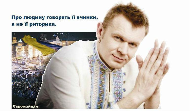 Знаменитости, которые поддержали Евромайдан 2013 - фото №3
