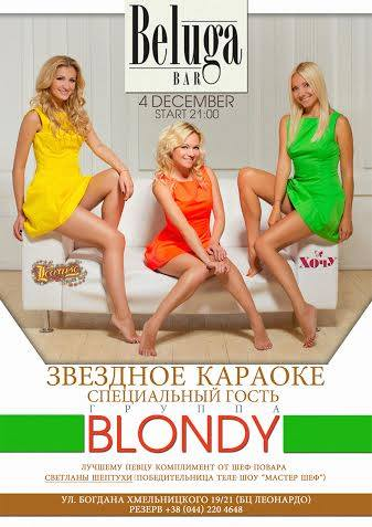 В Киеве пройдет звездное караоке с группой Blondy - фото №1