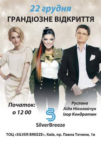 Где и как в Киеве провести выходные 21-22 декабря - фото №10