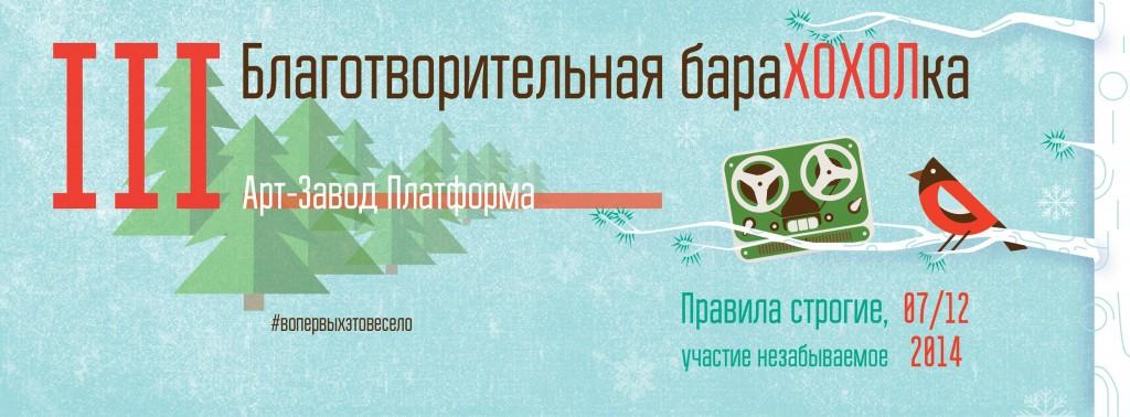 Где провести выходные: 6-7 декабря в Киеве - фото №4