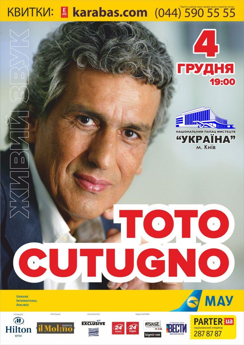 Тото Кутуньо в Украине
