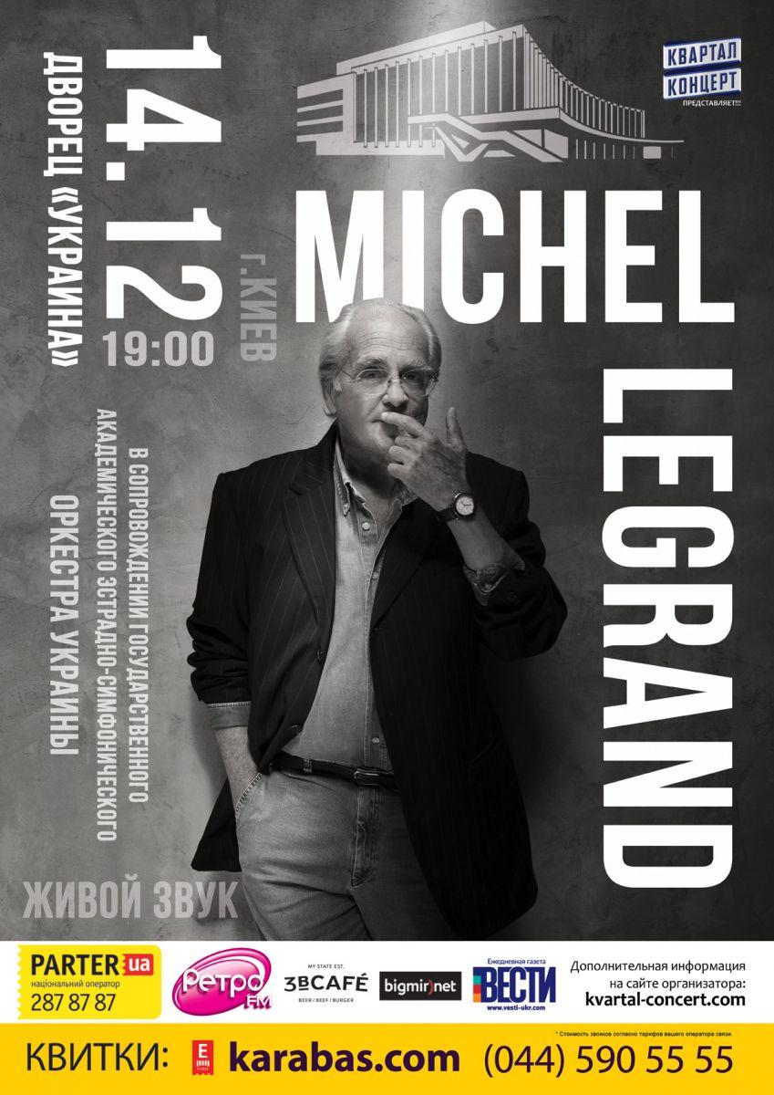 концерт Мишеля Леграна в киеве