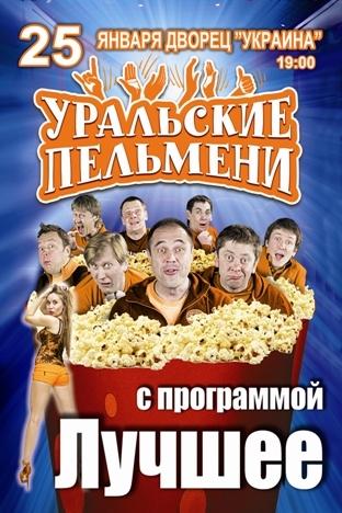 Где и как в Киеве провести выходные 25-26 января 2014 - фото №12