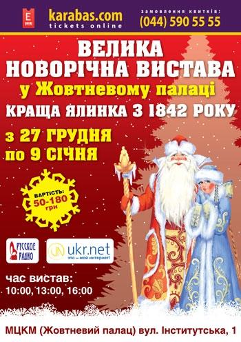 Детские новогодние представления в Киеве: расписание - фото №13