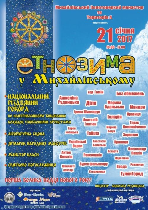 Куда пойти в Киеве на выходных: афиша мероприятий на 21 и 22 января - фото №2