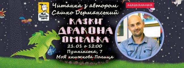 Куда пойти в Киеве на выходных: афиша мероприятий на 21 и 22 января - фото №3