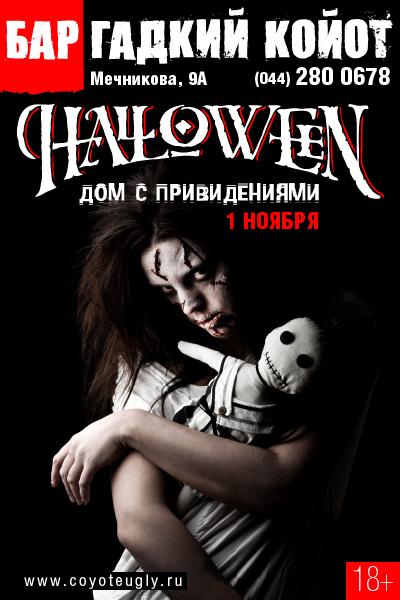 Хэллоуин 2013 в Киеве: где и как отметить - фото №12