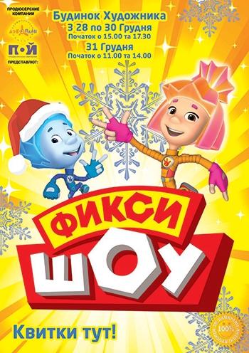 Детские новогодние представления в Киеве: расписание - фото №6