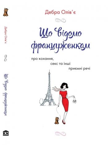Что почитать: книги о сексе для женщин с богатой фантазией - фото №2