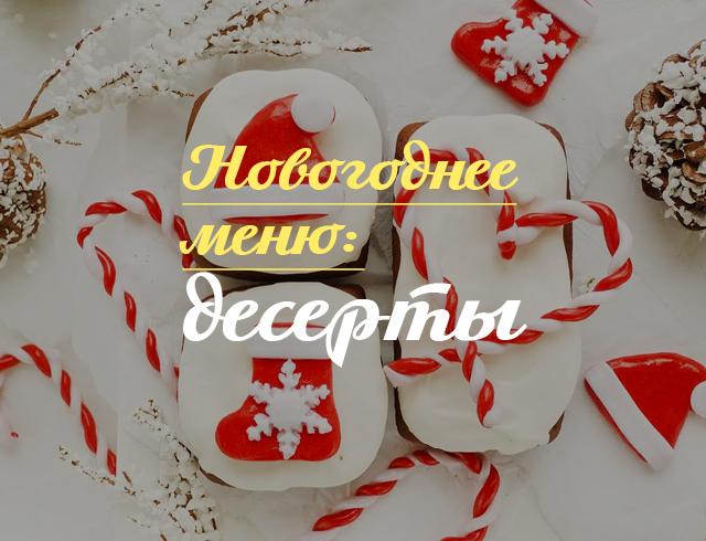 Новогодние рецепты 2016: как составить праздничное меню - фото №4